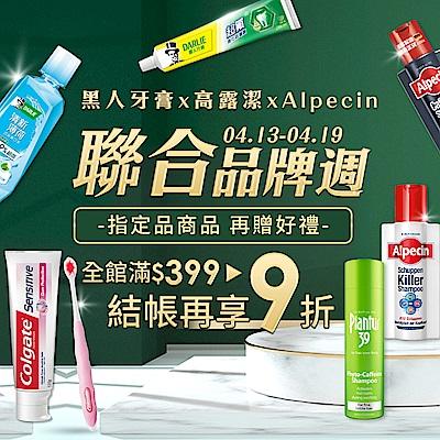 黑人高露潔xAlpecin 品牌聯合慶