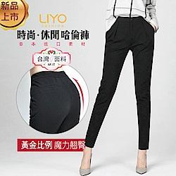 褲子-LIYO理優-MIT顯瘦美腿鬆緊彈力窄管哈倫褲
