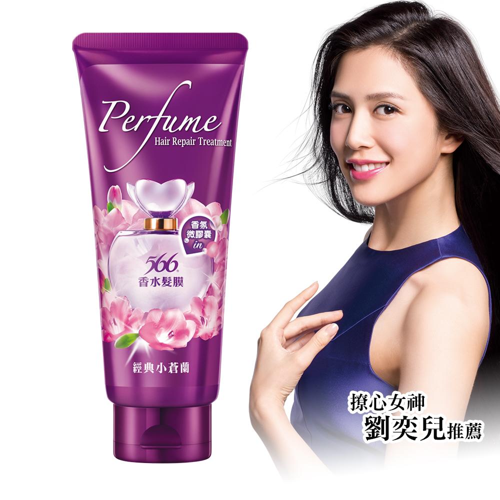 566 香水髮膜-180g
