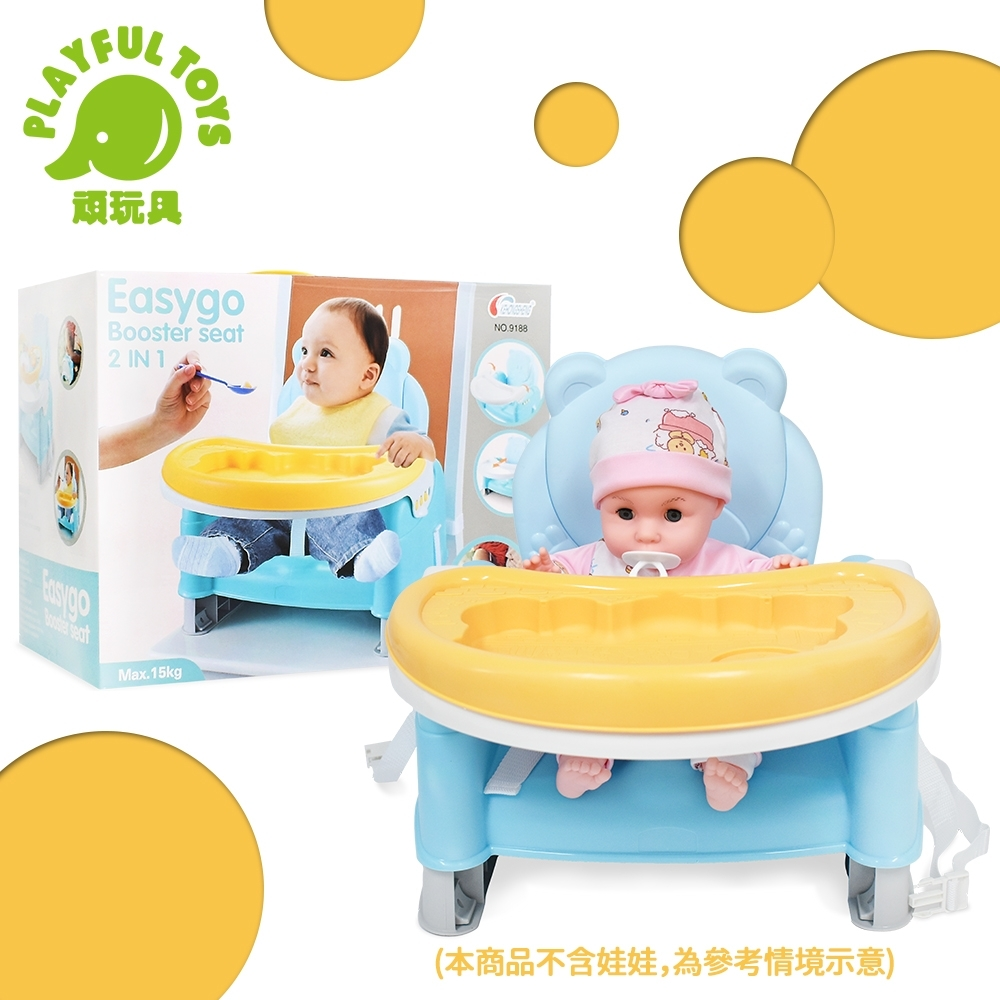 Playful Toys 頑玩具 二合一嬰兒餐椅 (攜帶式折疊椅)