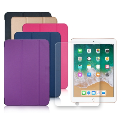 2018 iPad 9.7吋 經典皮紋三折皮套 9H鋼化玻璃貼(合購價)