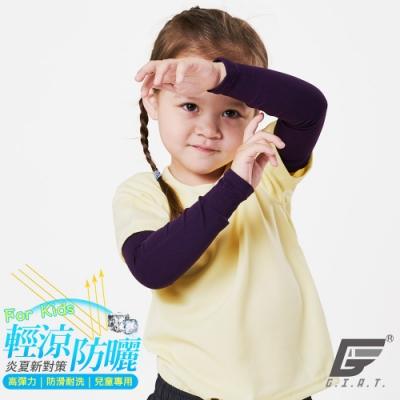 GIAT台灣製UPF50+勁涼彈力防曬袖套(兒童款)-櫻桃紫