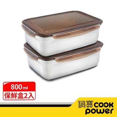 【CookPower鍋寶】316不鏽鋼保鮮盒800ml買一送一