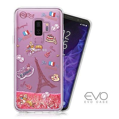 EVO CASE SAMSUNG S9 plus 亮片流沙手機軟殼 - 甜點巴黎