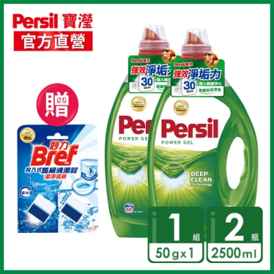 【時時樂限定】Persil 寶瀅 強效淨垢洗衣凝露2.5L x 2 贈 Bref妙力 馬桶清潔錠50g*2
