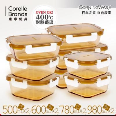 美國康寧CORNINGWARE 透明玻璃保鮮盒8件組(CA0801)