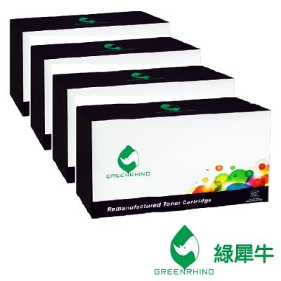綠犀牛 for Epson 1黑3彩 S050605~S050602 環保碳粉匣