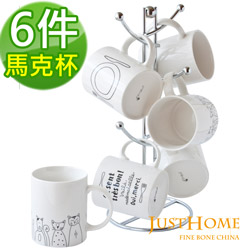 Just Home微光生活陶瓷馬克杯6入組(附收納杯架)
