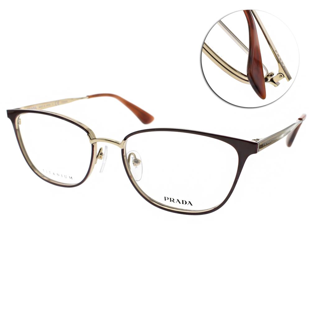 PRADA光學眼鏡 鈦休閒系列/棕-銀#VPR58SVD VY31O1