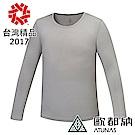 【ATUNAS 歐都納】男款熱流感抑臭抗菌發熱衣(A-U1611M淺灰/內層衣)