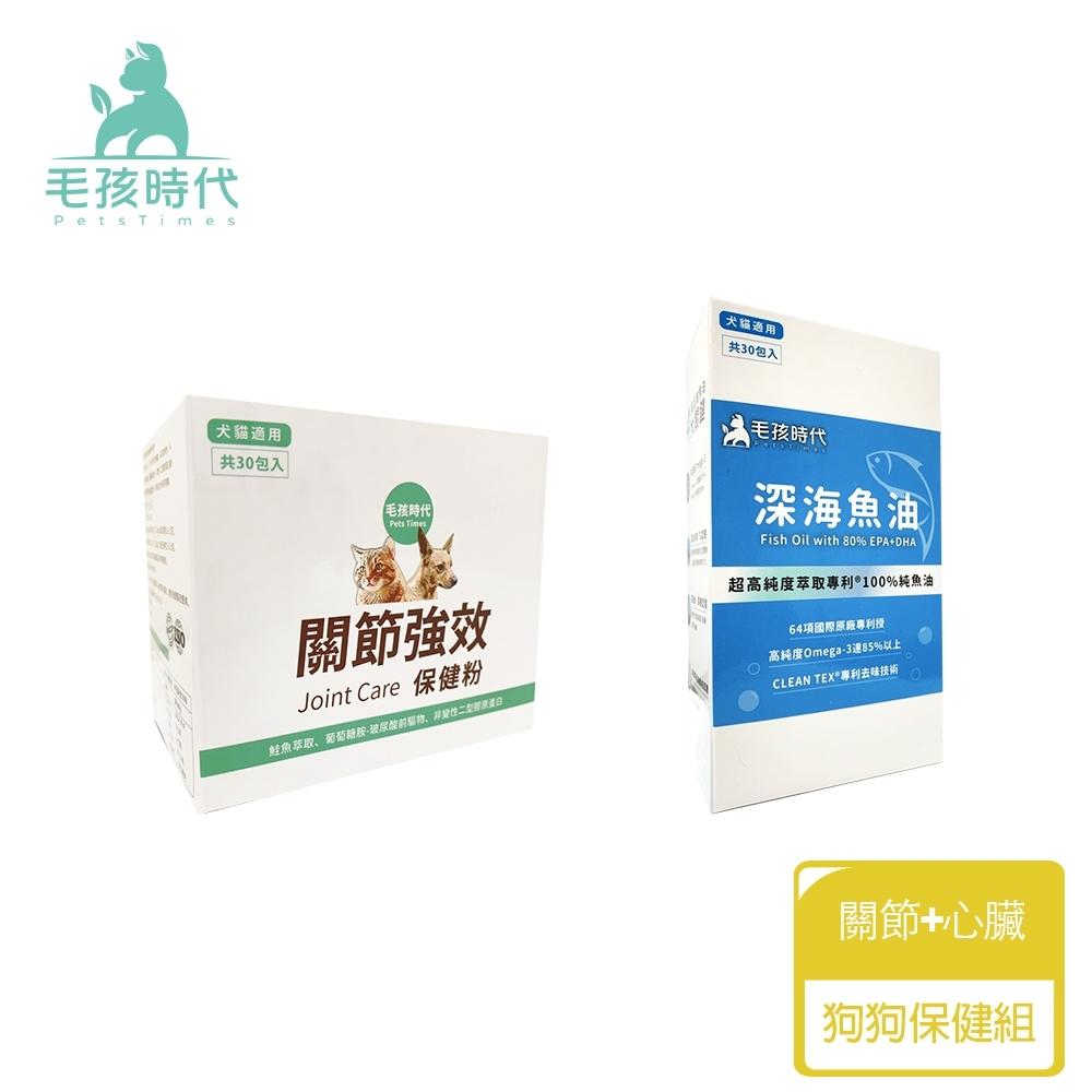 【毛孩時代】狗狗保健必備組-專利深海魚油x1+專利關節保健粉x1