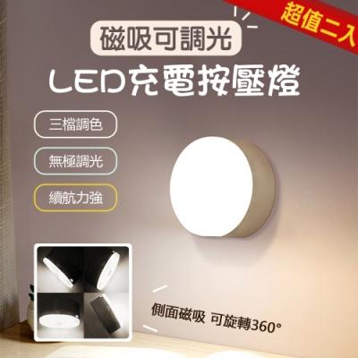 (買一送一) 磁吸可調光LED充電按壓燈 [限時下殺]