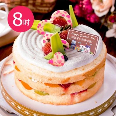樂活e棧-父親節蛋糕-時尚清新裸蛋糕1顆(8吋/顆)