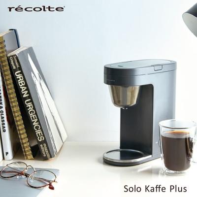 recolte 日本麗克特Solo Kaffe Plus單杯咖啡機-磨砂灰