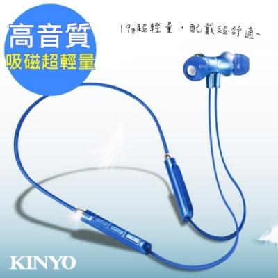 KINYO 吸磁運動式藍牙耳機麥克風(BTE-3750)輕量高音質