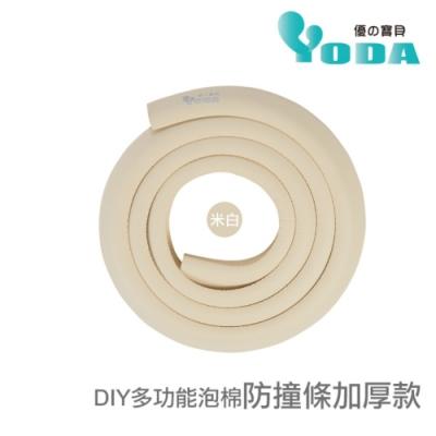 YoDa DIY多功能泡棉防撞條加厚款-米白色
