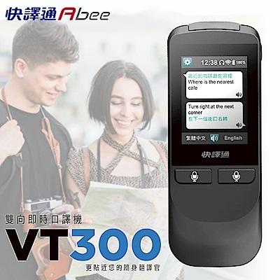 【快譯通Abee】 雙向即時口譯機(VT300)黑