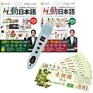 互動日本語基礎版(全2書)+ LivePen智慧點讀筆(16G)+ 7-11禮券500元