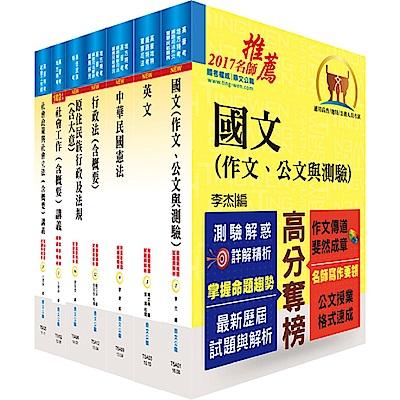 原住民族特考四等(社會行政)套書(不含社會研究法概要)(贈題庫網帳號、雲端課程)