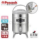 日本孔雀Peacock 日本製不鏽鋼保溫桶保冷桶 茶桶 商用+露營休閒9.5L(附接水杯)