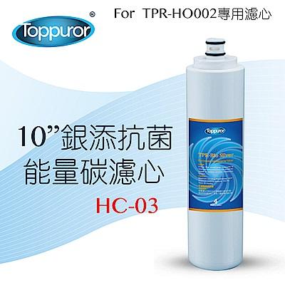【Toppuror 泰浦樂】10吋銀添抗菌能量碳濾心(HC-03)