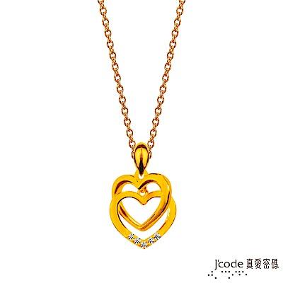 J'code真愛密碼 相愛的心黃金墜子 送項鍊