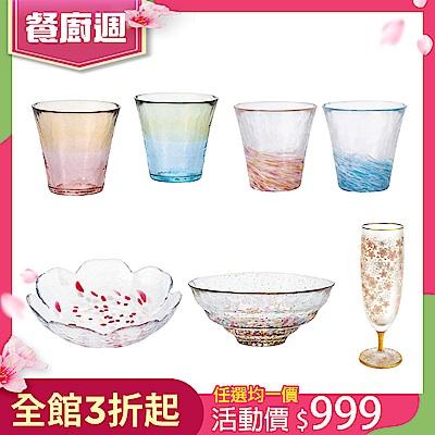 [任選均一價]ADERIA 日本進口櫻花系列清酒杯/津輕系列手作花瓣玻璃杯碗