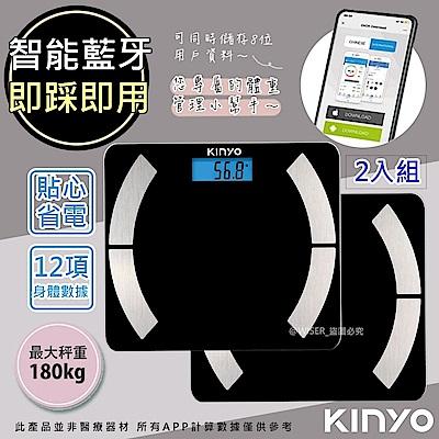 KINYO 健康管家藍牙體重計/健康秤(DS-6590)12項健康管理數據(APP)(2入)