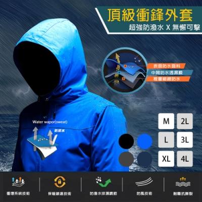 【KD】頂級防風雨機能衝鋒外套(保暖/防潑水/KD-FJ001/男女同款)