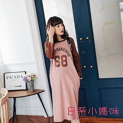 日系小媽咪孕婦裝-正韓孕婦裝 數字68拼接袖洋裝