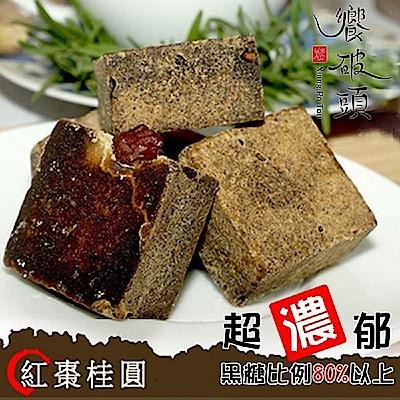 饗破頭‧養氣黑糖塊-紅棗桂圓(315g/包,共兩包)