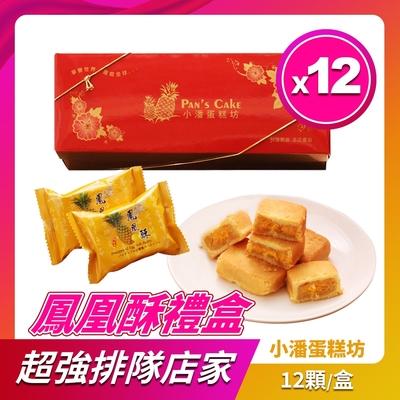 小潘 鳳凰酥-12盒 (12顆/盒*12盒)