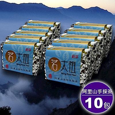 【茗太祖】台灣極品阿里山手採茶藍鑽伴手禮10入禮盒組(50gx10)