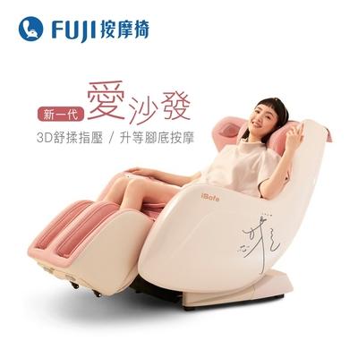 FUJI按摩椅 愛沙發按摩椅FG-925(原廠全新品)