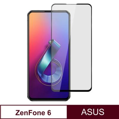 【Ayss】華碩 ASUS ZenFone 6 滿版手機玻璃保護貼/鋼化玻璃膜-黑