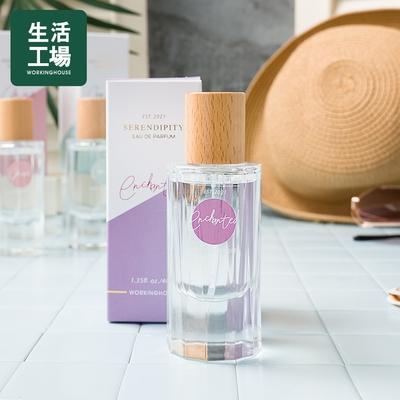 【倒數3天↓全館5折起-生活工場】serendipity淡香水-迷情40ml