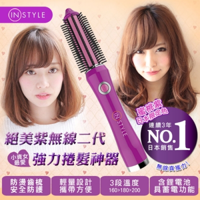 【Instyle專業美髮】二代無線直捲兩用捲髮器(USB充電)蜜桃紫