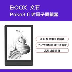 文石 BOOX Poke3