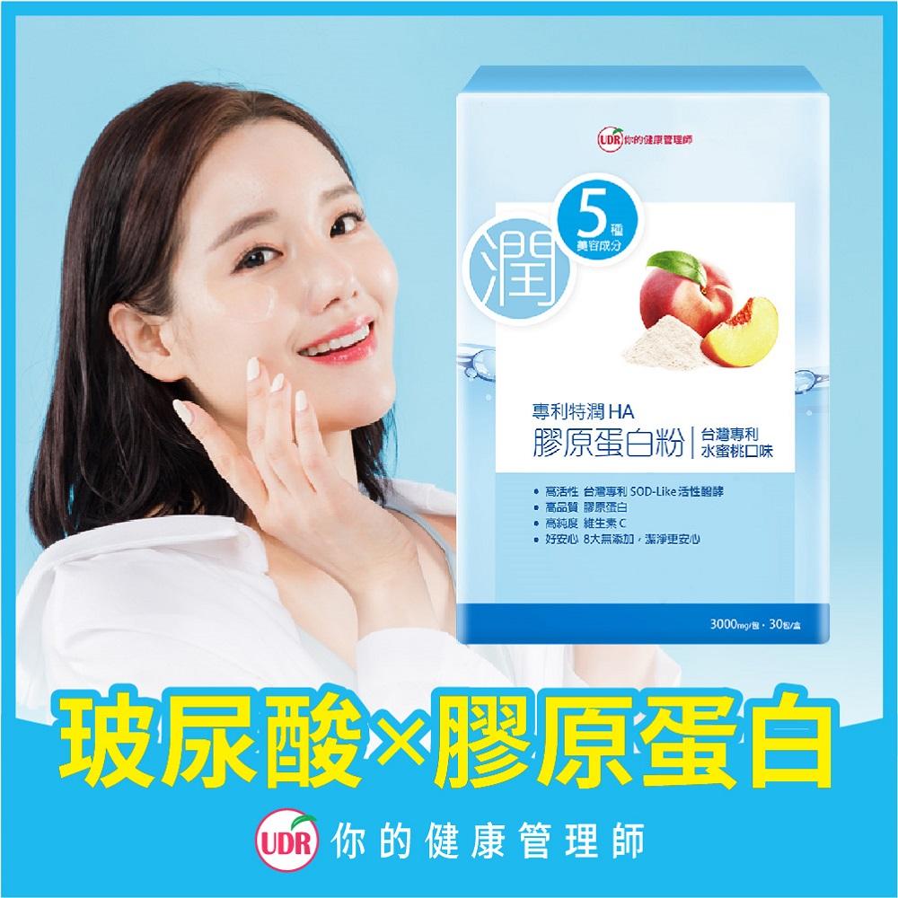UDR專利特潤HA膠原蛋白粉x2盒