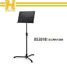 HERCULES BS301B/坐立兩用大譜架/公司貨