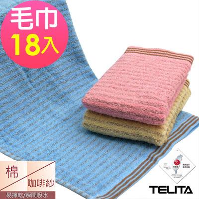 TELITA 精選咖啡紗條紋易擰乾毛巾(超值18條組)