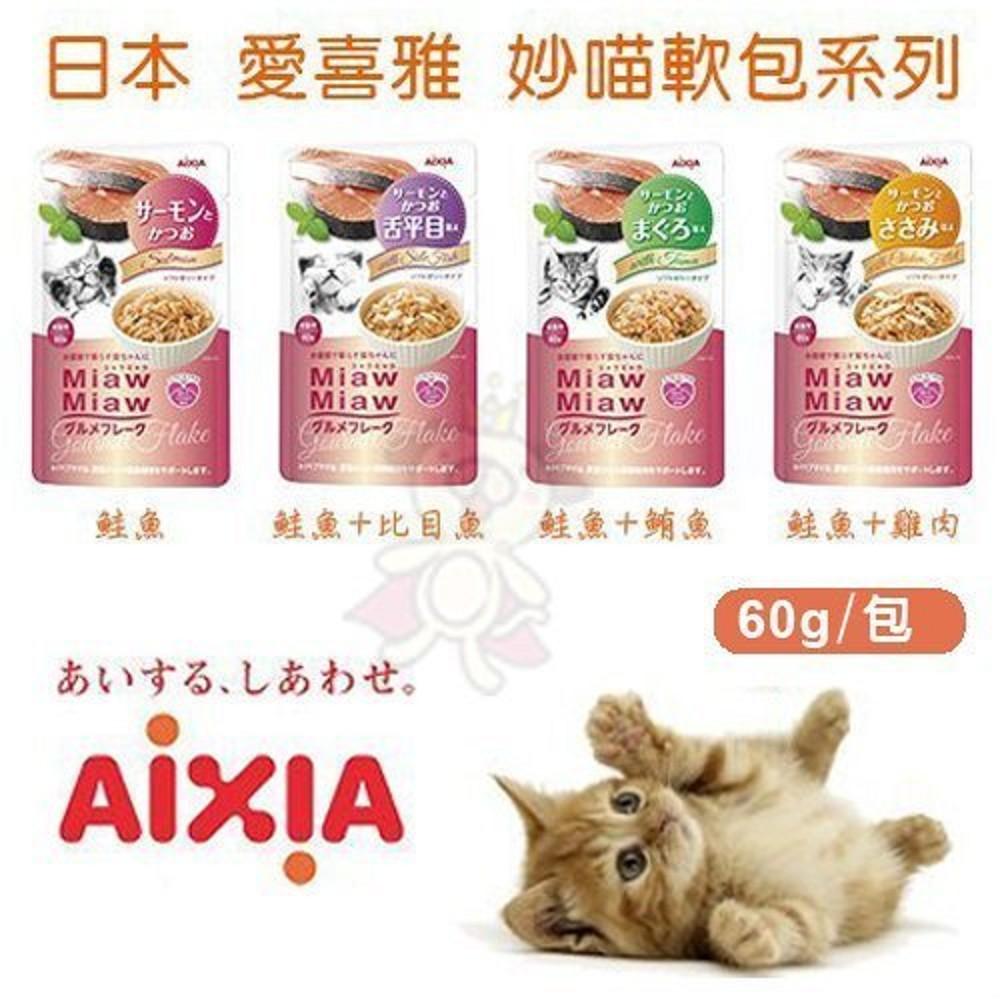 日本AIXIA愛喜雅 妙喵軟包系列 60g/包 (12包組)