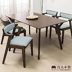 日本直人木業-WANDER北歐美學150CM餐桌加MIKI四張椅子(亞麻藍)