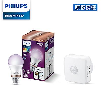 【結帳驚喜價】Philips 飛利浦 Wi-Fi WiZ 智慧照明 入門組 全彩燈泡3入+動作感應器(PW004)