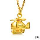 點睛品 冒險樂園鈴鐺款-直升機 黃金吊墜(彌月金飾)