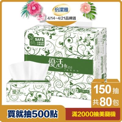 (台灣生產)Livi 優活 抽取式衛生紙150抽10包8袋-箱