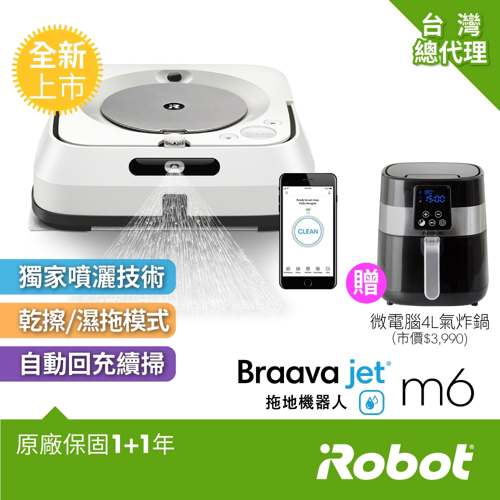 【1/31前買就送5%超贈點】【購買登記送氣炸鍋】【iRobot】Braava Jet m6 乾溼兩用旗艦拖地機器人