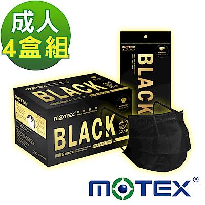 MOTEX黑鑽石防護口罩(3片/包,10包/盒)-4盒組共120片