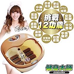 健身大師 - 金咖啡 12功能底部滾輪泡腳機(足浴/足療/美腿機)