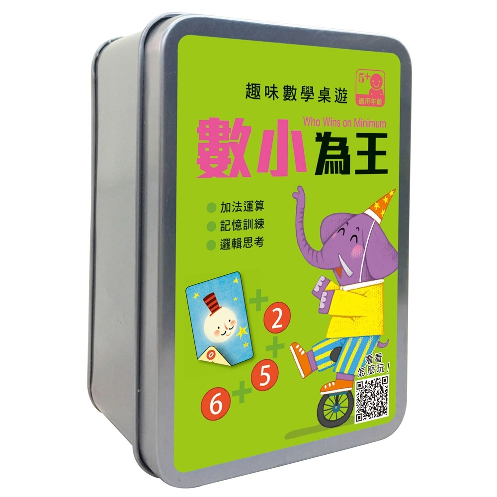 趣味數學桌遊:數小為王【54張卡片+收納鐵盒】 @ Y!購物